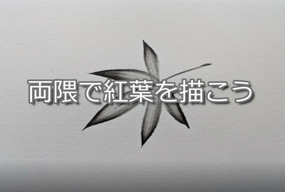 """【3日目】100日後に墨絵が上達する柴犬 ~両隈で紅葉を描く~Sumi-e technique """"RYOGUMA"""""""