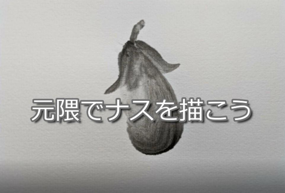 """【4日目】100日後に墨絵が上達する柴犬 ~元隈でナスを描く~Sumi-e technique """"MOTOGUMA"""""""