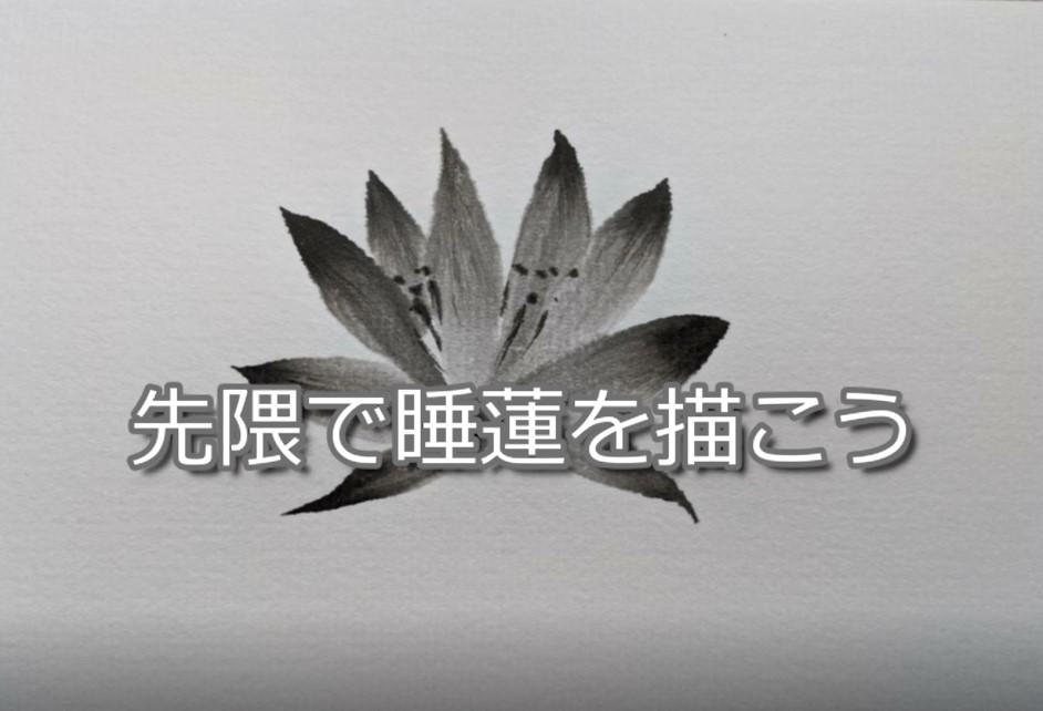 """【2日目】100日後に墨絵が上達する柴犬 ~先隈で睡蓮を描く~Sumi-e technique """"SAKIGUMA"""""""