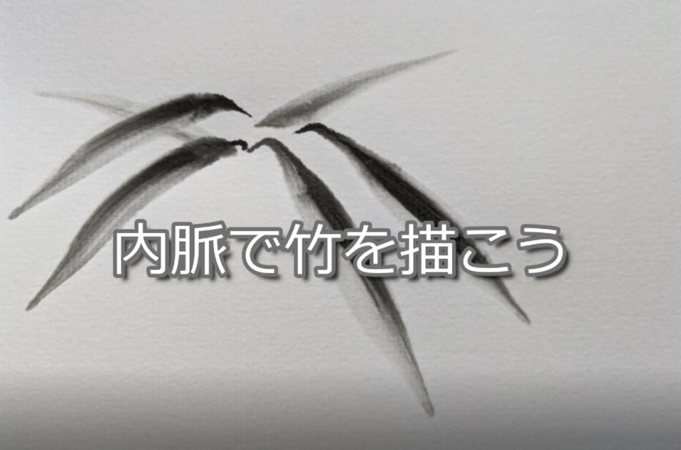 """【5日目】100日後に墨絵が上達する柴犬 ~内脈で竹を描く~Sumi-e technique """"UCHIMYAKU"""""""