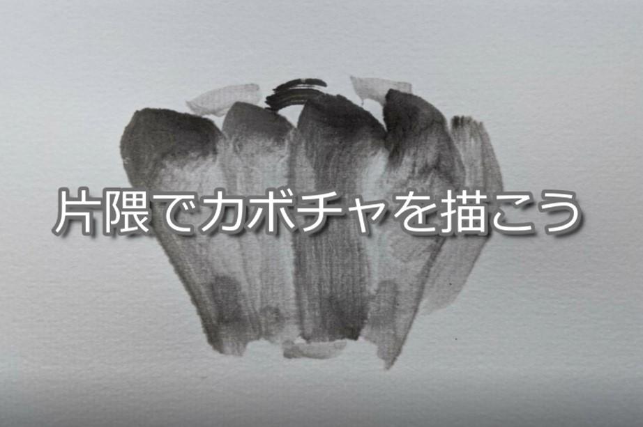 """【1日目】100日後に墨絵が上達する柴犬 ~片隈でカボチャを描く~Sumi-e technique """"KATAGUMA"""""""