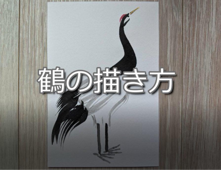 【6日目】100日後に墨絵が上達する柴犬「鶴」 ( crane)