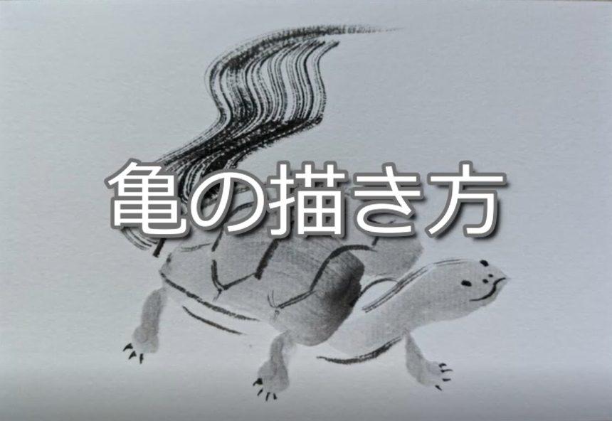 【7日目】100日後に墨絵が上達する柴犬「亀」 ( turtle)