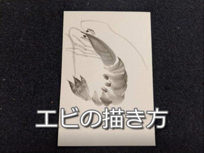 【12日目】100日後に墨絵が上達する柴犬「エビ」 (shrimp)
