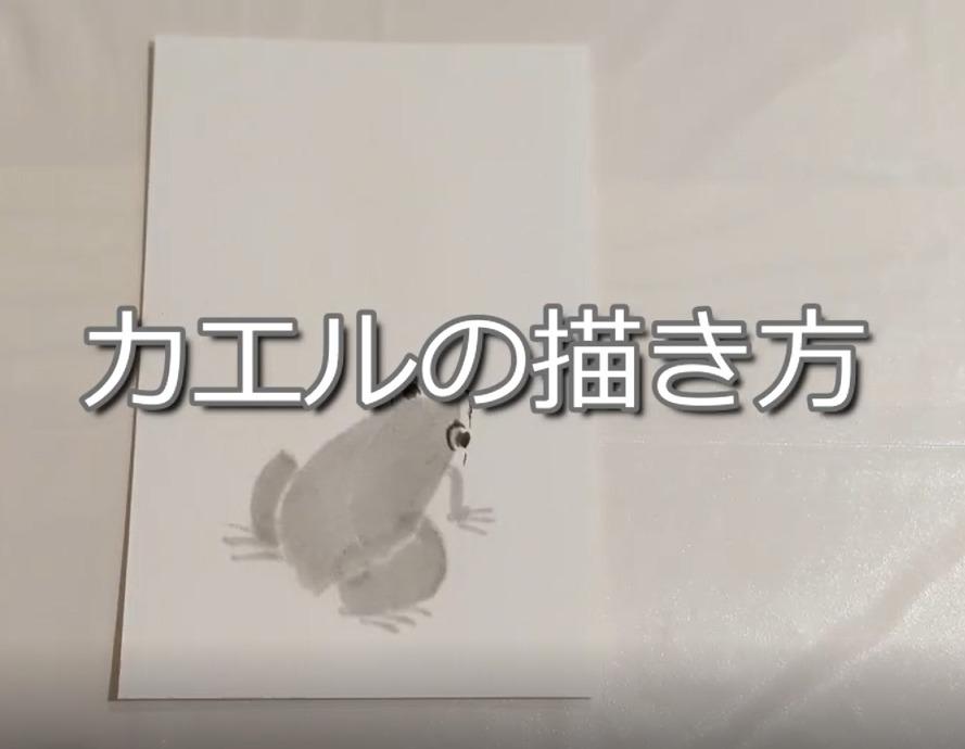 【11日目】100日後に墨絵が上達する柴犬「カエル」 (frog)