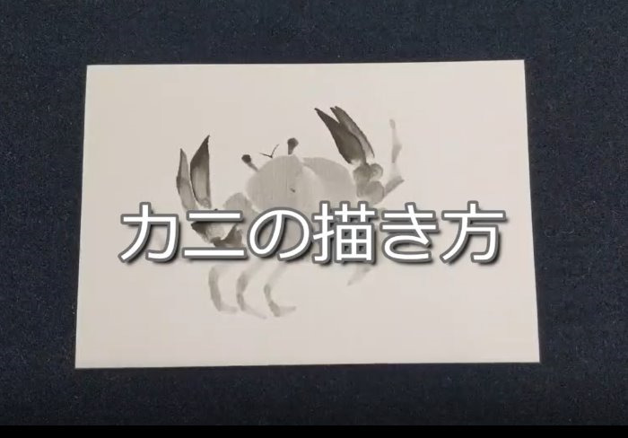 【13日目】100日後に墨絵が上達する柴犬「カニ」 (crane)
