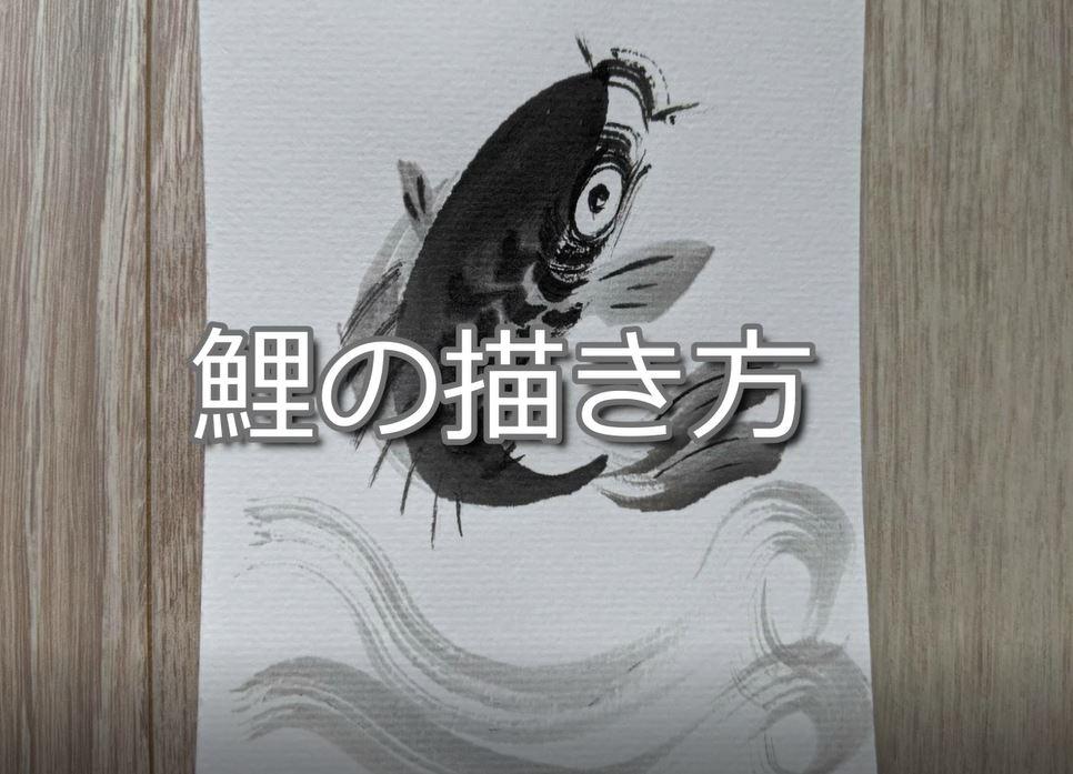【8日目】100日後に墨絵が上達する柴犬「鯉」 ( carp)