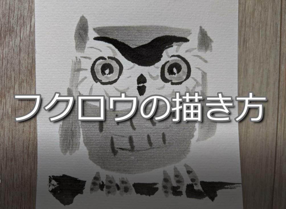 【10日目】100日後に墨絵が上達する柴犬「フクロウ」 (owl)